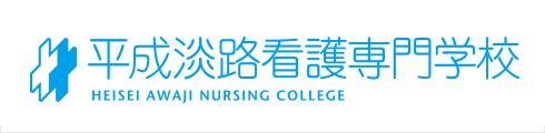 平成淡路看護専門学校
